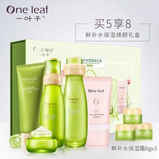 one leaf 一叶子 鲜补水保湿焕颜礼盒