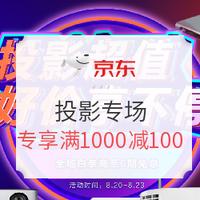促销活动、值友专享 : 京东 大牌投影好价享不停