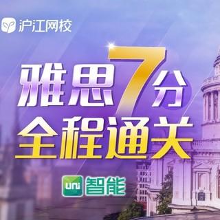 沪江网校  雅思7分通关【9月签约班】