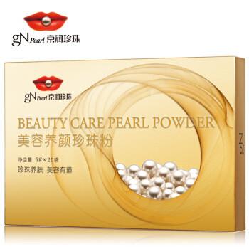 gN pearl 京润珍珠 gNPearl)美容珍珠粉5g*20袋 补水保湿面膜粉去黑头粉刺男女士