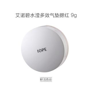 IOPE 艾诺碧 水滢多效气垫腮红 #1 9g