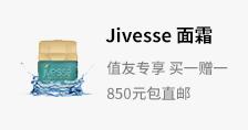 Jivesse 海洋胶原蛋白抗氧化面霜 50ml *2件 850元包直邮(需用码,赠Jivesse面膜一片)