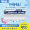 万家乐 55升 电热水器D55-GHS 599元