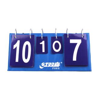 红双喜DHS 乒乓球记分牌 简易乒乓翻分器 计分器 F505
