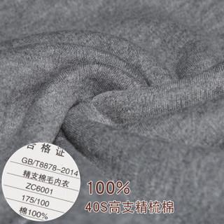 恒源祥 ZC6001 男士薄款保暖内衣套装 (圆领、180(XXL)、藏青)