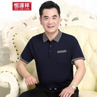 恒源祥 16222660 男士中老年休闲翻领短袖T恤