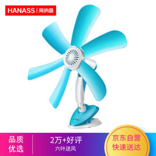 HANASS 海纳斯 MSE690J 台扇