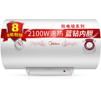 Midea 美的 F60-21WA1 电热水器 60升