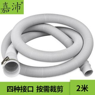 嘉沛 WA-2200PH 洗衣机排水管 2米