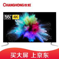 CHANGHONG 长虹 55D9P 55英寸 4K OLED电视