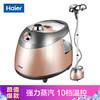 Haier/海尔 HGS-2510 2.5L 单杆 挂烫机 158元
