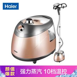 海尔(Haier)挂烫机 2.5L 单杆10档 HGS-2510