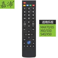 嘉沛 TV-L909AT 配乐视Letv超级电视系列
