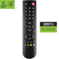 嘉沛 TV-T908E 液晶电视遥控器