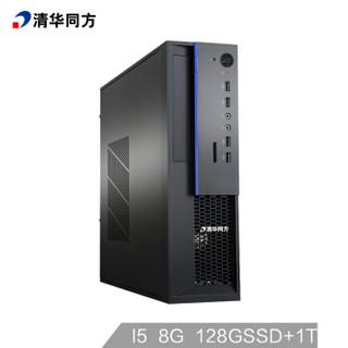 THTF 清华同方 精锐S800 电脑主机 (Intel i5、8G、128G SSD、Intel H110)