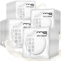 mg 美即 牛奶臻萃细滑幼嫩面膜 30片