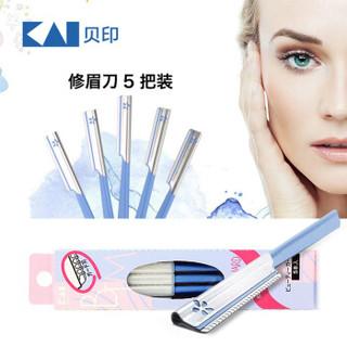 kai/贝印 COSMOS修眉刀 5支/盒