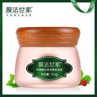 膜法世家 草莓酸奶面膜 125g