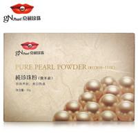 京润珍珠 纯珍珠粉 25g 单盒(微米级)