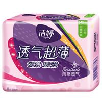 Ladycare 洁婷 透气超薄 日用卫生巾 245mm 8片