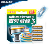 Gillette 吉列 威锋3 4刀头