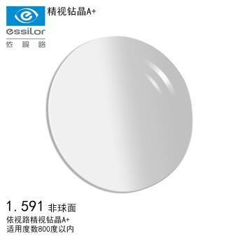 essilor 依视路 1.591非球面钻晶A+ 精视PC近视镜片 双面防紫外线超薄镜片一副