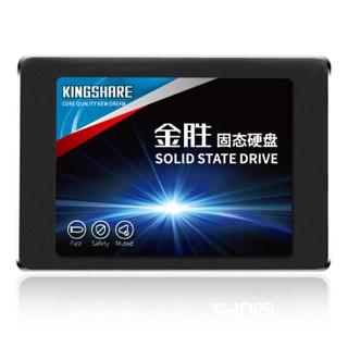 KINGSHARE 金胜 E330 120GB SATA3 固态硬盘