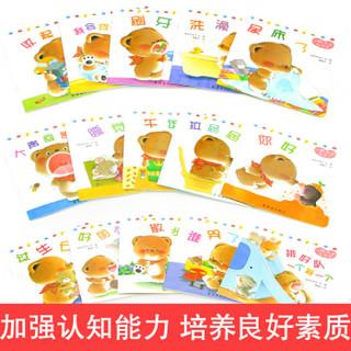 《小熊宝宝绘本》(全15册)