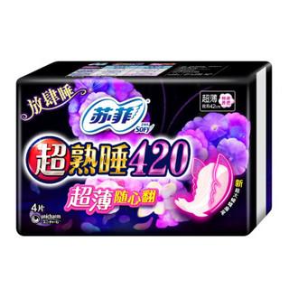 Sofy 苏菲 日夜用卫生巾组合装 裸感S棉柔 日用 230mm 7片*6包+超熟睡超薄 夜用 420mm 4片*4包
