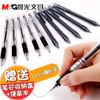 M&G 晨光 AKP61115 热可擦中性笔 0.5MM 黑色 6支装 11.5元包邮(需用券)