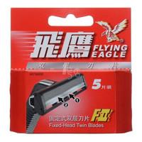 Gillette 吉列 飞鹰 固定式双层刀片 FII 5刀片
