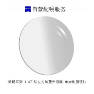 ZEISS 蔡司 数码型1.67钻立方防蓝光膜(BP)近视树脂光学镜片 1片(国内订)