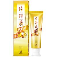 限地区:片仔癀牙火清牙膏(菁萃药香) 75g *10件
