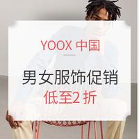 海淘活动:CATCH THE DEAL 风尚任务 男女服饰促销