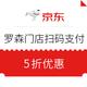 限江浙沪地区 京东 X 罗森 扫码支付