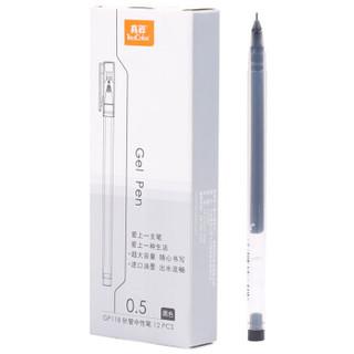 TRUECOLOR 真彩 GP118 中性笔 (黑色、0.5mm、12支装)