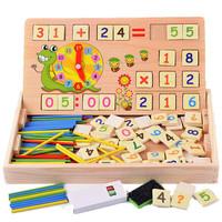 多功能数学运算学习盒