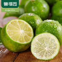 誉福园 广西青柠檬 1 2个 现摘现发