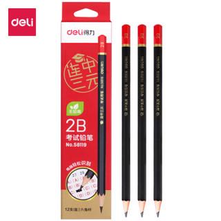 deli 得力 连中三元 58119 涂卡铅笔 (2B、2--12支、木质)