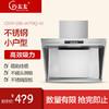 巧太太侧吸式 大吸力吸油  爆款侧吸油烟机 抽油烟机单烟机CXW-230-A710Q-W 459元