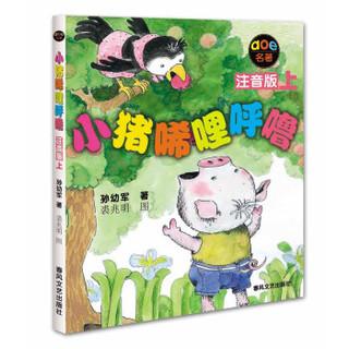 《小猪唏哩呼噜》套装2册