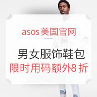 海淘活动:asos美国官网 男女服饰鞋包 限时促销