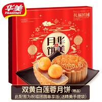 华美 中秋广式月饼 8饼7味 460g