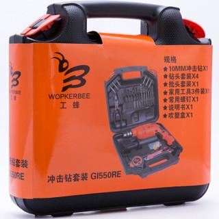 WORKERBEE 工蜂 GI550 家用冲击钻套装 正反转无级调速全功能冲击钻