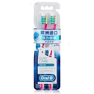 Oral-B 欧乐-B 牙龈专护 活力按摩牙刷 2支装
