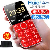 Haier/海尔 HM-M360 移动联通2G