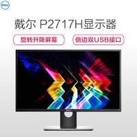 DELL 戴尔 P2717H 27英寸 IPS显示器