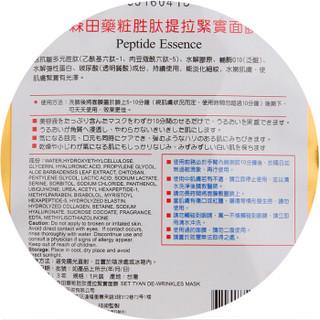 MORITA 森田 胜肽提拉面膜 4片