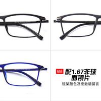 目匠 170 眼镜套装