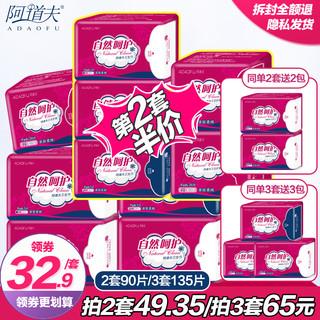 ADOLPH 阿道夫 日用卫生巾护垫组合装 日用 245mm 5片*3包+夜用 285mm 5片*1包+护垫 155mm 20片*1包